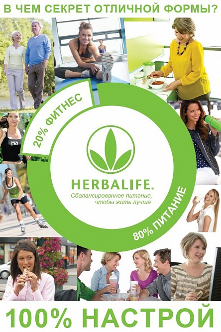 Официальный сайт здорового образа жизни